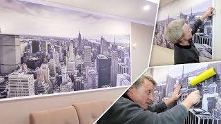 Фотообои. Поклейка фотообоев на стену(Я отвечу на ВСЕ ВАШИ ВОПРОСЫ ПО РЕМОНТУ: http://remontkv.pro/consult Скачайте видеокурс по ремонту квартиры: http://remontkv.pro/ku..., 2015-03-07T16:28:03.000Z)