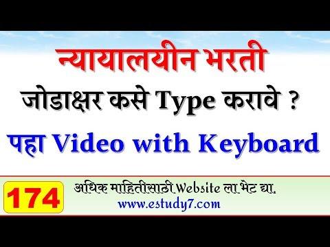 जोडाक्षर कसे type करावे ? पहा Video with keyboard by eStudy 7