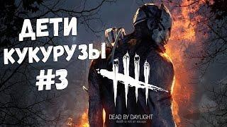 Dead by Daylight. Серия 3 [Дети кукурузы]