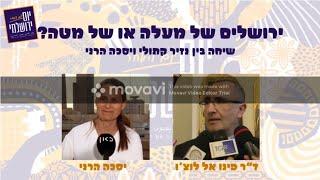 יסכה הרני יום ירושלמי 2020