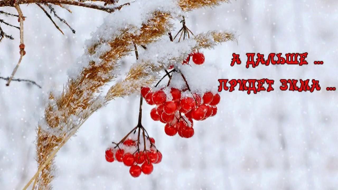 картинки осень снег выпал доброе утро все
