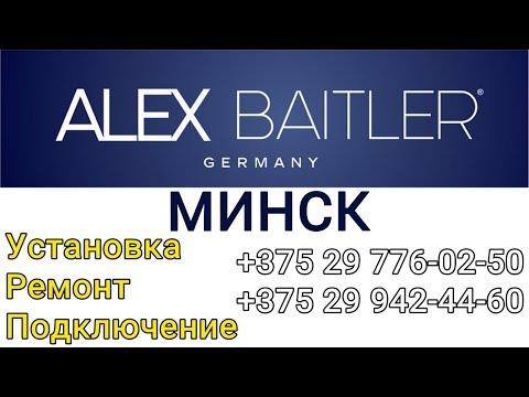 Установка Ремонт Сантехники Alex Baitler в Минске