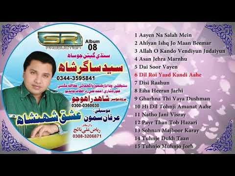 Dil Roi Yaad Kandi Aahe - Syed Sagar Shah - New Sindhi Songs 2017