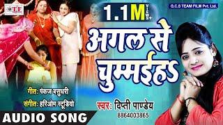 Dipti Pandey का परछावन में बजाने वाला हिट गाना ~ Agal Se Chumaiha Bhabhi Bagal Ce Chumaiha Bhiya Ji