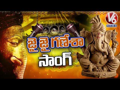 Jai Jai Ganesha Song || Starring Bithiri Sathi & Jabardasth Comedian Tillu Venu || V6 Special