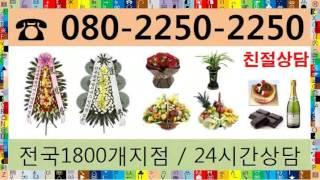 추모화환 24시전국O8O-225O-2250 영양병원장례…