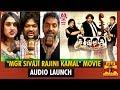 MGR Sivaji Rajini Kamal Movie Audio Launch Thanthi TV