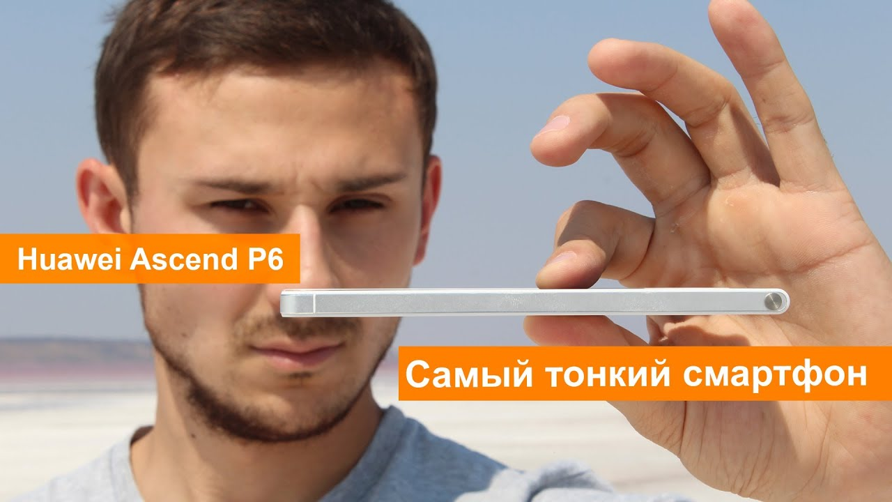 Обзор Huawei P6 U06 Ascend black. Интернет магазин Skymarket.ua .