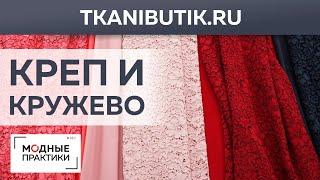 TKANIBUTIK RU Новинки тканевого бутика Великолепный креп и восхитительное кружево Обзор тканей