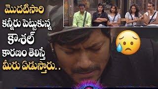 మొదటి సారి కన్నీరు పెట్టుకున్న కౌశల్.. | Reason Behind Kaushal Crying IN Bigg Boss | Latest Filmy