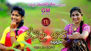 Nenostha Bava Mallannapeta New Folk Song 2019 By Sv Mallikteja Mamidi Mounika Mv Music