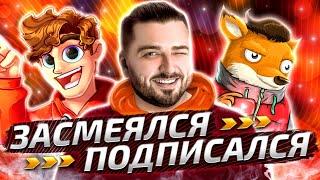HARD PLAY СМОТРИТ COUB, СМЕШНЫЕ ВИДЕО, ТИК ТОК, ПРИКОЛЫ 2021