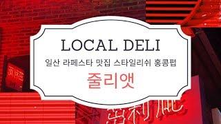 [곰바트로스X일상] 일산라페스타 맛집 홍콩펍 줄리앳