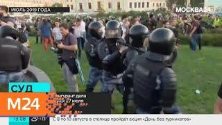 Смотреть видео Суд арестовал седьмого фигуранта дела о массовых беспорядках 27 июля - Москва 24 онлайн