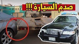 مقلب السطحه ( صدمنا السيارة وجبنا العيد  🚗 ) !!