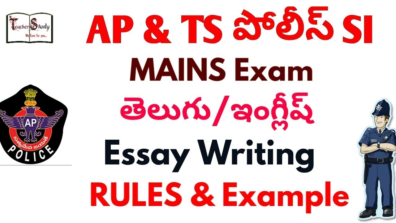 ap  ts mains telugu descriptive essay writing rules  format for  ap  ts mains telugu descriptive essay writing rules  format for english  telugu essays