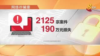 网络安全局:网络罪案案例增加 受害者被骗六千万元