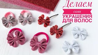 Бантики из глиттерного фоамирана. Резиночки из фоамирана. DIY hair bows. Glitter Foam sheet craft