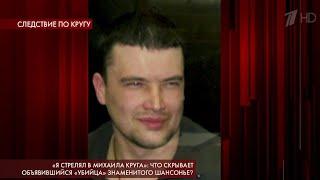 """В программе """"Пусть говорят"""" новый поворот в деле об убийстве Михаила Круга."""