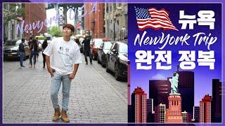 뉴욕 여행 브이로그 필수 여행 코스 파헤치기! -8박 …