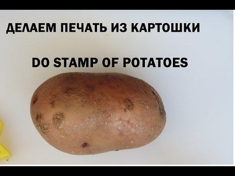 Как сделать печать из картошки.How To Make A Stamp From Potatoes.