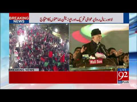 Tahir ul Qadri speech in Mall road protest Lahore - 17 January 2018 - 92NewsHDPlus