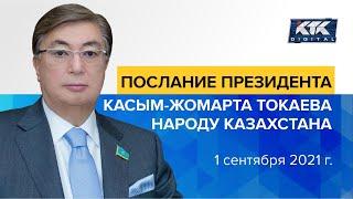 Послание Президента Касым-Жомарта Токаева народу Казахстана. 1 сентября 2021 г