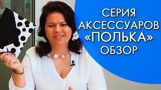 «ПОЛЬКА» | СЕРИЯ АКСЕССУАРОВ | ОБЗОР