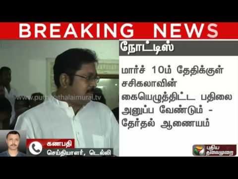 Election commission refuse to accept TTV Dinakaran ans on Sasikala elected as ADMK General Secy