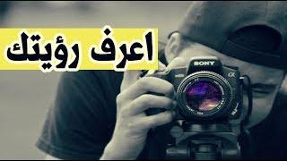 صحح رؤيتك -محمد راتب النابلسي
