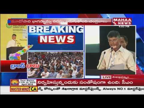 Chandrababu Naidu Speech at CII Partnership Summit | Sunrise AP Summit 2018  | Mahaa News