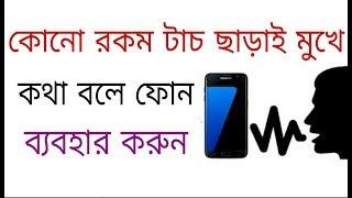 ক ন রকম ট চ ন কর ই ম খ কথ বল ফ ন ব যবহ র কর ন control your phone with voice