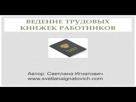 Ведение трудовых книжек работников