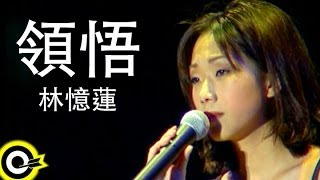 林憶蓮 Sandy Lam【領悟 Understanding】Official Music Video