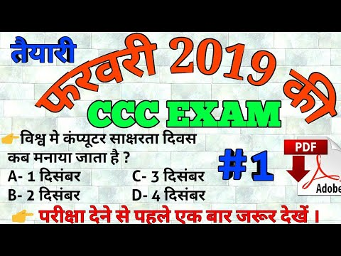 Most Important question | CCC EXAM | Previous CCC questions paper | By STARK ATUL | #1