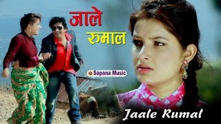 New Nepali song | Bishnu Majhi - Jaale Rumal | official HD [विदेशका RBT Code सहित ]