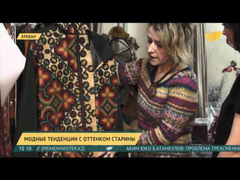 Модные тенденции с оттенком старины стали популярны в Армении