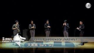 Baixar [LIVE] 天黑黑 Dark Sky (2014) - 天狼星口琴樂團 Sirius Harmonica Ensemble