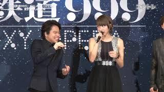 6月23日から東京・北九州・大阪で上演される舞台「銀河鉄道999」GALAXY ...
