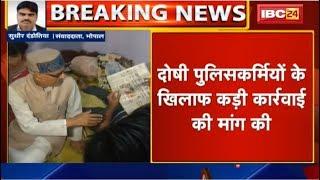 Shivam के परिजन से पूर्व CM Shivraj ने की मुलाकात | CBI जांच की मांग | विरोध में BJP करेगी प्रदर्शन.