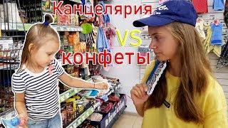 КАНЦЕЛяРИя VS КоНФетЫ / BACK TO SCHOOL Мини КАНцЕЛЯРИЯ / КВЕСТ ЧЕЛЛЕНДЖ / Challenge
