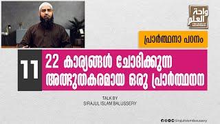 22 കാര്യങ്ങള് ചോദിക്കുന്ന അത്ഭുതകരമായ ഒരു പ്രാര്ത്ഥന | പ്രാർത്ഥനാ പഠനം | Class 11 | Sirajul Islam