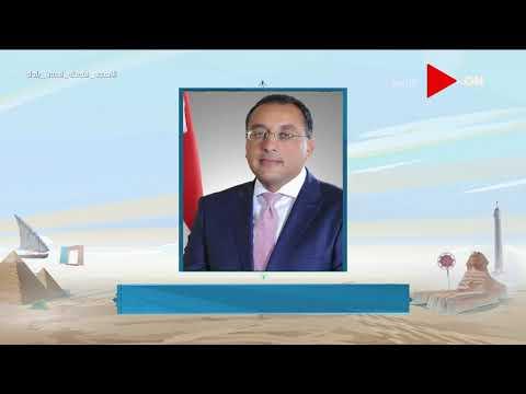 صباح الخير يا مصر - رئيس الوزراء يستعرض الإصدار الأول من سلسلة وزارة الثقافة -ذاكرة المدينة-  - 13:57-2020 / 7 / 10