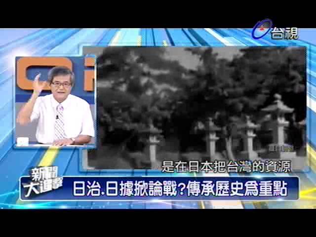 新聞大追擊 2013-08-17 pt.3/5 日治日據爭議