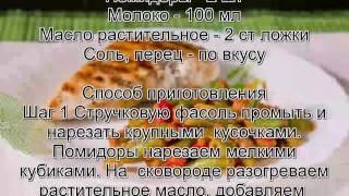 Рецепт приготовления стручковой фасоли.Жареная стручковая фасоль с помидорами