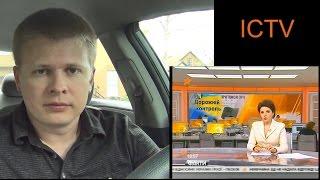ПОЗОР ICTV - фейкометам на зарплате у Авакова