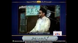Ammal-e-Umme Dawood aur uska waqia - Maulana Zeeshan Haider Jawadi