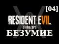 Resident Evil 7 Безумие и спойлеры 04 Маргарита mp3