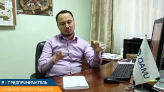 Как предпринимателю получить кредит  под гарантию... Нурлан Акшанов(, 2015-12-04T12:54:57.000Z)