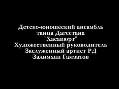 Ансамбль Хасавюрт/Dance Group Hasavurt